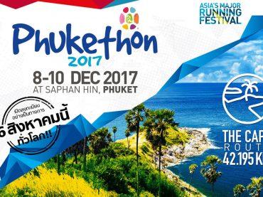 ออกแบบ Proposal Phukethon | MeDee - บริษัทรับทำเว็บไซต์ กราฟฟิกดีไซน์