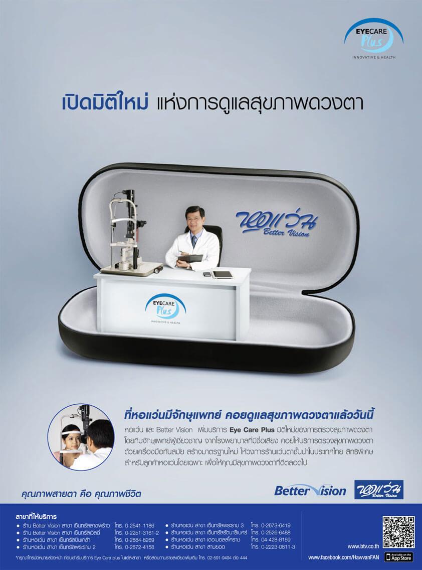 Retouch Keyvisual หอแว่น B | MeDee - บริษัทรับทำเว็บไซต์ กราฟฟิกดีไซน์