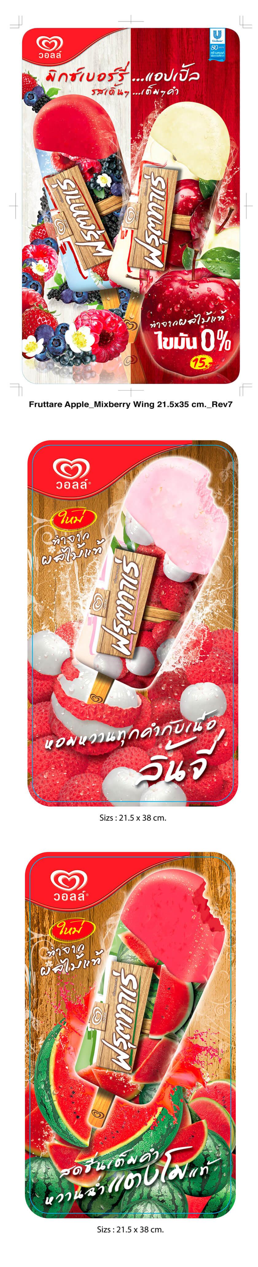 ออกแบบ ไอศกรีม วอลล์   MeDee - บริษัทรับทำเว็บไซต์ กราฟฟิกดีไซน์
