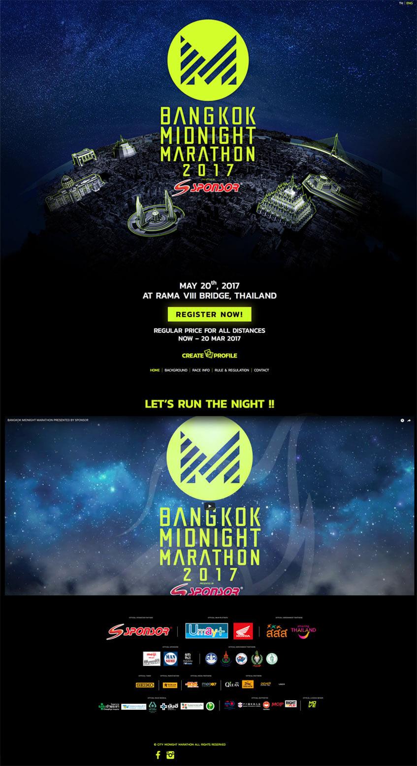 ดีไซน์การวิ่งมาราธอนBMM 2017 | MeDee - บริษัทรับทำเว็บไซต์ กราฟฟิกดีไซน์