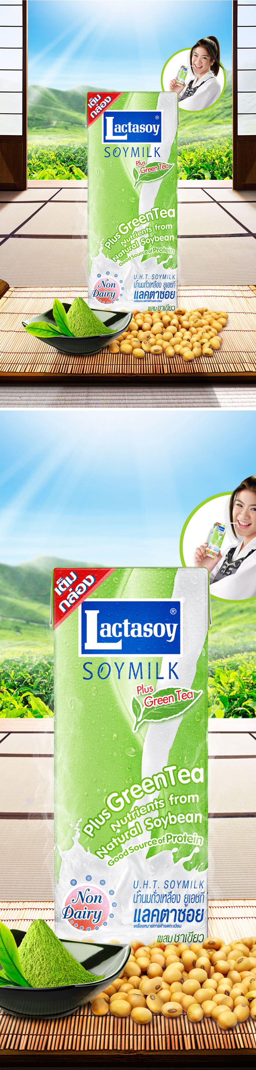 Concept Keyvisual Lactasoy C | MeDee - บริษัทรับทำเว็บไซต์ กราฟฟิกดีไซน์