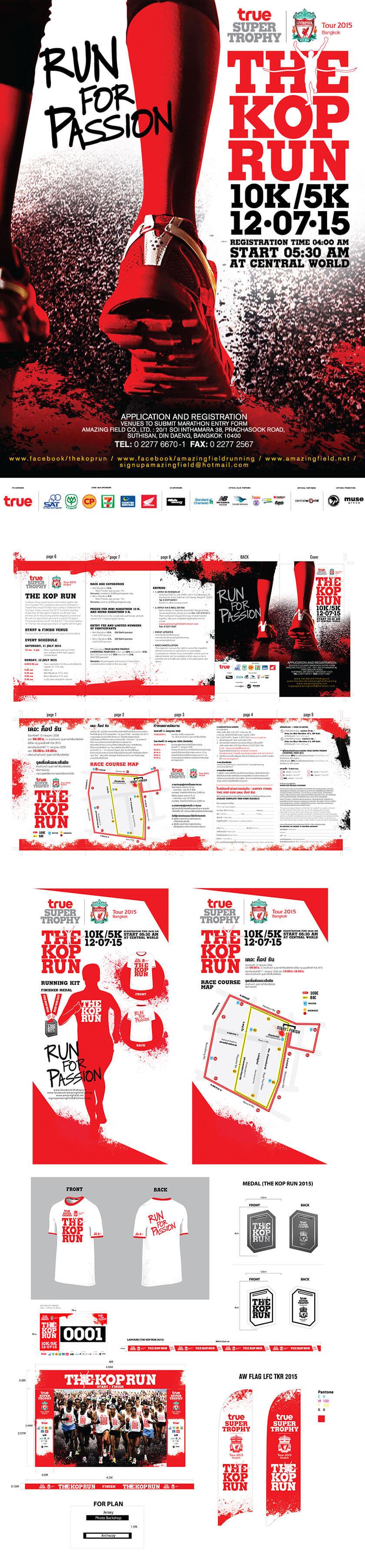 ออกแบบ Event ในงานวิ่ง 5K | MeDee - บริษัทรับทำเว็บไซต์ กราฟฟิกดีไซน์
